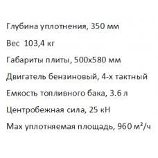 Виброплита бензиновая CHAMPION PC1151FT вес 103 кг