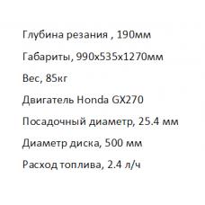 Резчик швов Сплитстоун CS 149 диск от 350-500 мм