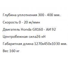 Виброплита Сплитстоун VS-246 E20 160кг