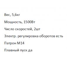 Миксер Hitachi UM16VST